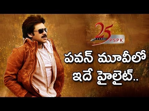 Pawan Kalyan New Movie Teaser #PSPK25...