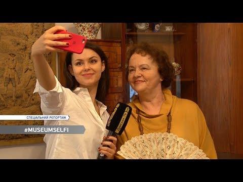 DumskayaTV: В музеї Блещунова - День селфі #MuseumSelfi