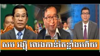 VOA Cambodia Hot News Today , Khmer News Today , Morning 23 07 2017 , Neary Khmer