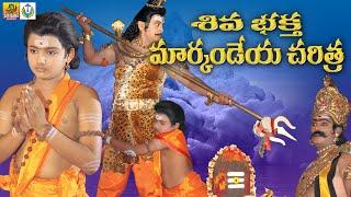 Bhaktha Markandeya Charitra || Shiva Bhaktha Markandeya Full Movie || Telangana Devotional Movies