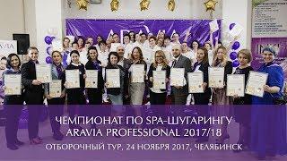 Чемпионат по шугарингу ARAVIA Professional: отборочный тур, Урал (24 ноября 2017, Челябинск)