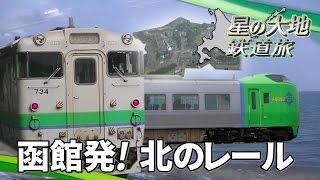 【北海道試され鉄道旅 Chapter-1】チェンジ!玄関口@函館→森