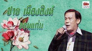 จอมแก่น - ชาย เมืองสิงห์ [Official Audio]
