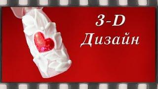 Дизайн ногтей: Объемное сердце, лепка 3д гелем. Свадебный маникюр. Дизайн на День Влюбленных.(, 2016-02-08T16:02:11.000Z)