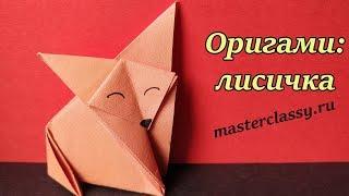 Origami fox instructions. Поделки для детей. Простая лисичка оригами из одного листа. Видео урок