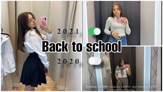 ПОКУПАЕМ ОДЕЖДУ К ШКОЛЕ BackToSchool 2021 Шоппинг бэк ту скул Образы в школу