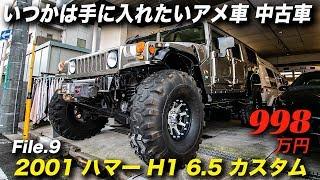 最強にオンリーワンなアメ車|ハマーH1