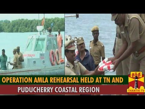 Operation Amla Rehearsal held at Tamil Nadu and Puducherry Coastal Region - Thanthi TV