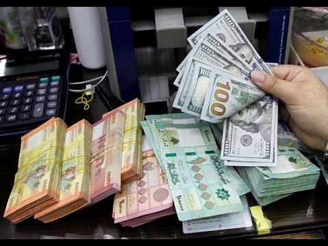بعد تعثر دعم صندوق النقد...هل يسير الاقتصاد اللبناني نحو الهاوية؟  - 15:59-2020 / 7 / 10