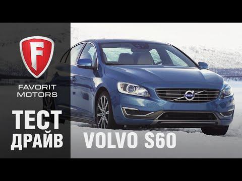Тест-драйв Volvo S60 2015. Видеообзор Вольво S60 седан
