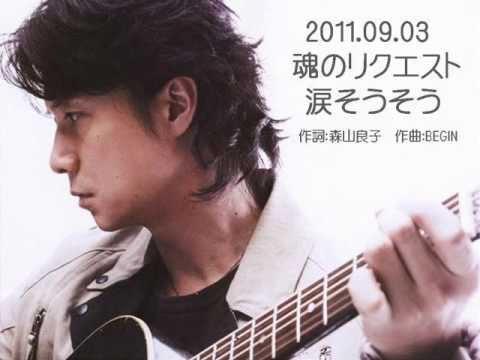福山雅治 魂リク   涙そうそう(歌詞付) 2011.09.03