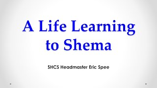 A Life Learning to Shema (Mark 12:28-34)