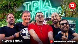 ΤΡΙΑ ΜΟΥΤΡΑ Late Night e12 - feat. Mad Clip + Σωτήρης Γεωργούντζος | Luben TV