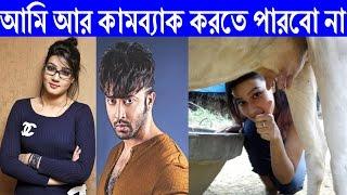TODAY BD ENTERTAINMENT NEWS - 'NEW BANGLA MOVIE' 'BANGLA FILM' 'MAHIYA MAHI'   LATEST ENTERTAINMENT