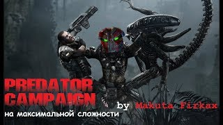 Aliens vs. Predator 2010 (КАЛ2010) Nightmare. Хищник.