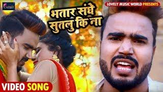Gambar cover भतार संघे सुतलु कि ना - #Video Song - Monu Albela , Antara Singh - Bhatar Sanghe Sutalu Ki Na