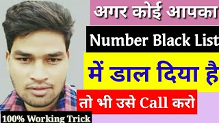 How to make a call with a blacklisted number??Block नम्बर पर Call कैसे करें?? Techy Akhilesh