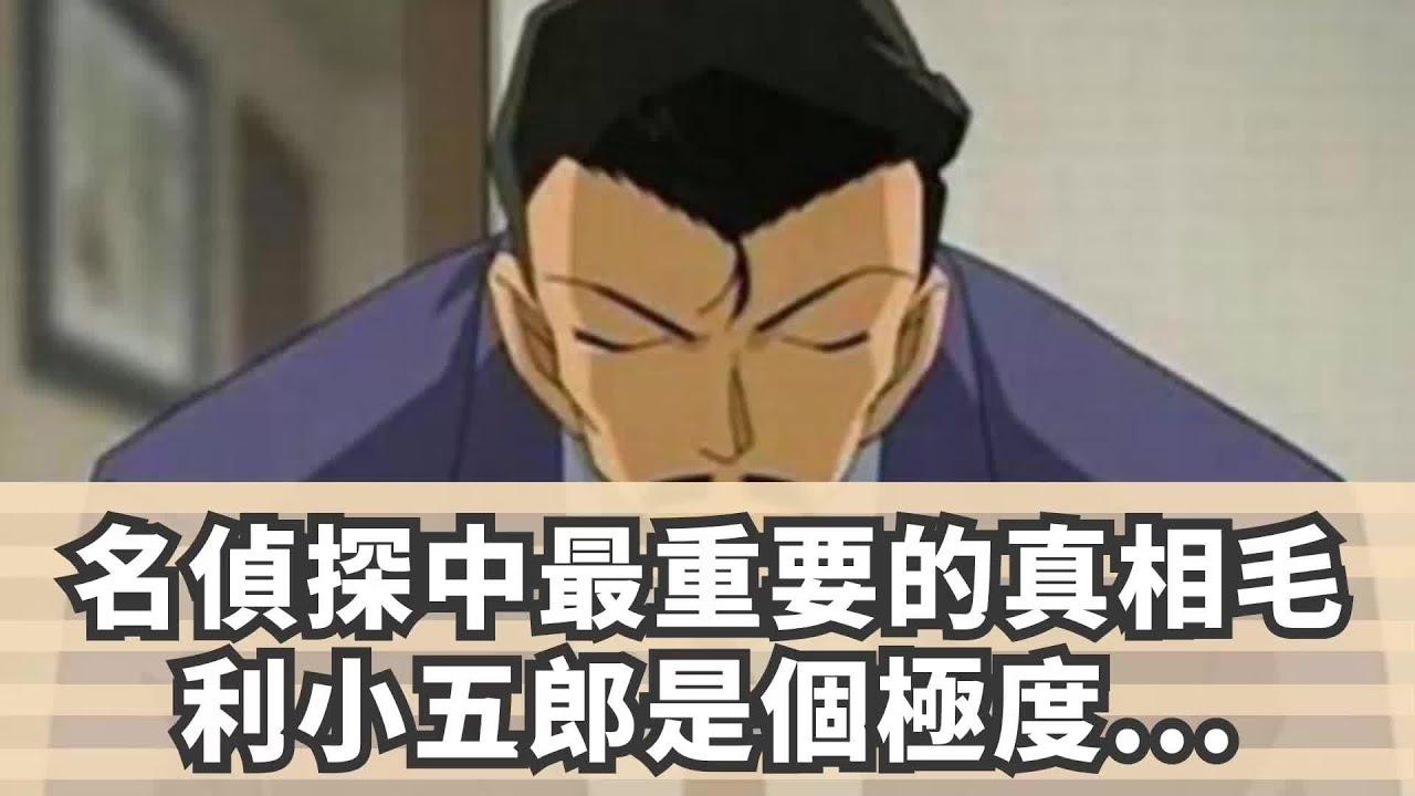 名偵探中最重要的真相,毛利小五郎是個極度善於偽裝的天才?