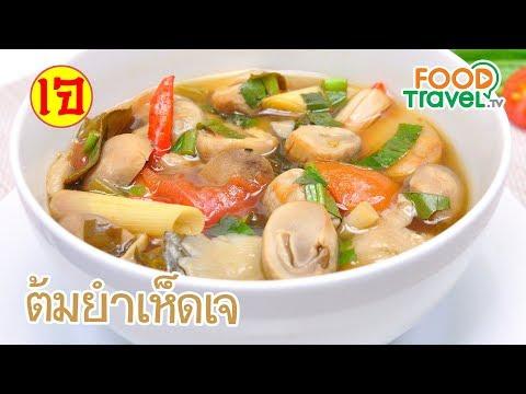ต้มยำเห็ดเจ อาหารเจ | FoodTravel ทำอาหาร