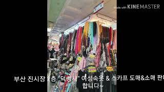 부산 진시장 2층 여성&남성 속옷&스카프…