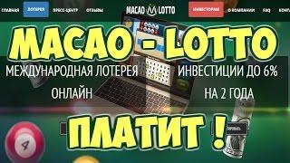 Macao-Lotto. СКАМ !!!