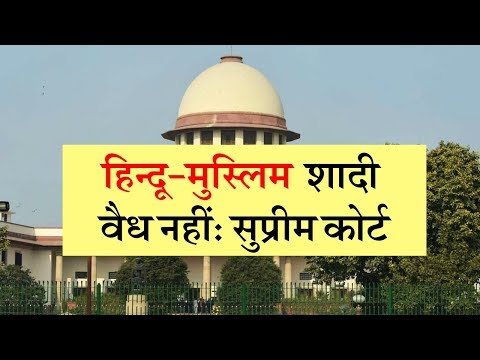 Hindu Muslim marriage is not legal : Supreme Court
