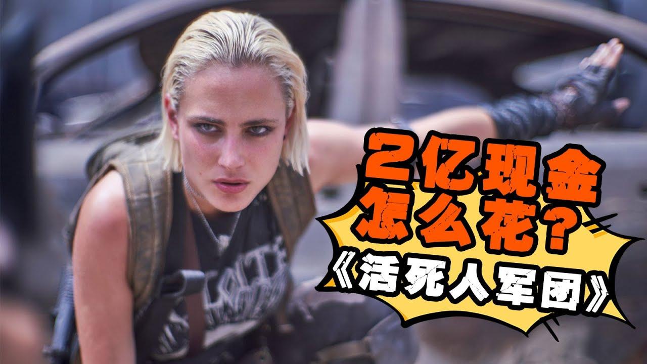【森崎電影院】自殺小隊重組PK喪屍軍團 科幻電影《活死人軍團》