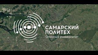 Фильм о Самарском политехе