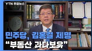 """민주당 김홍걸 제명...""""부동산 과다 보유로 …"""