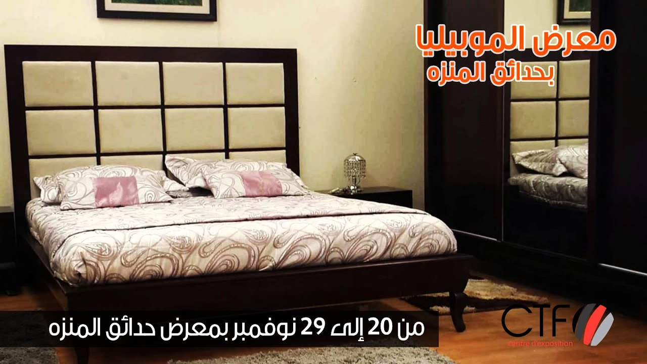 Awesome chambre a coucher 2016 tunisie pictures for Annonce tunisie meuble