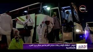 الأخبار - اليوم ... انطلاق أولى رحلات حجاج القرعة من مطار برج العرب بالإسكندرية