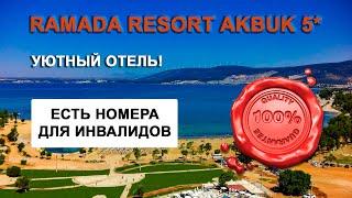 Домашний уютный отель С номерами для инвалидов Ramada resort akbuk 5 Рамада резорт акбук Дидим