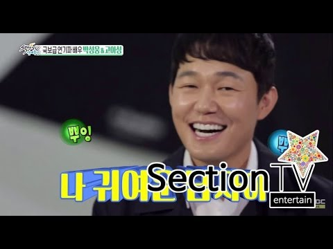 Section TV 섹션 TV  Go Ahsung, 'Park Sungwoong, really cute!' 고아성, '박성웅, 정말 귀여우셔' 20150510