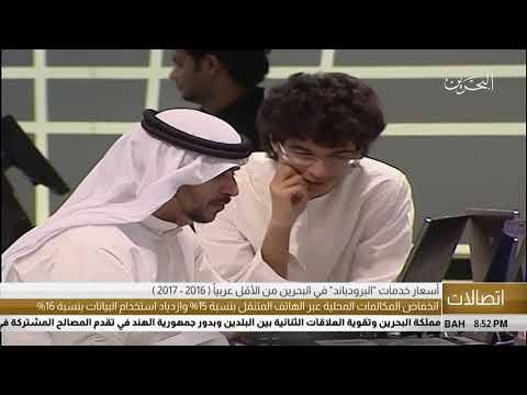 تلفزيون البحرين يعرض خبر هيئة تنظيم الاتصالات حول أسعار خدمات البرودباند في مملكة  البحرين