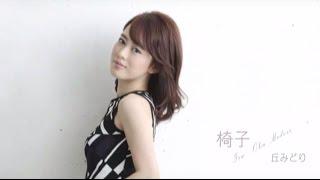 [MV] 丘みどり「椅子」2014年5月14日発売