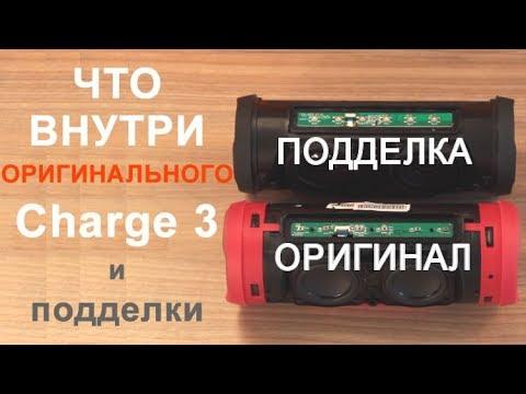 JBL Charge 3 - смотрим что внутри ОРИГИНАЛА и ПОДДЕЛКИ!