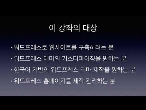 Coding DIY 워드프레스로 웹사이트 만들기 강좌 소개