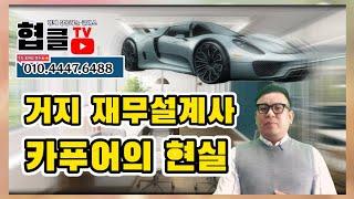 거지 재무설계사 카푸어의 현실(feat. 진짜재무설계사…
