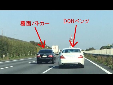 覆面を煽って捕まるDQNベンツ#1 Japanese unmarked policecar