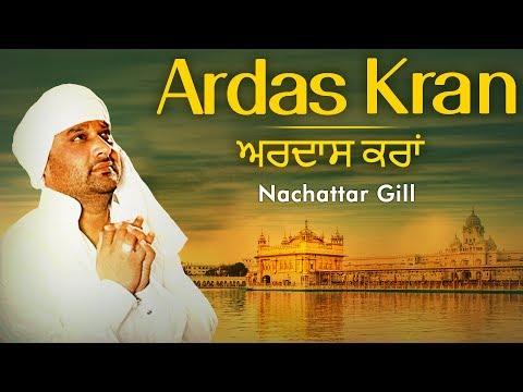 Gurupurab 2018 Shabad - Nachattar Gill Songs - Ardas kran