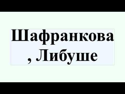 Шафранкова, Либуше