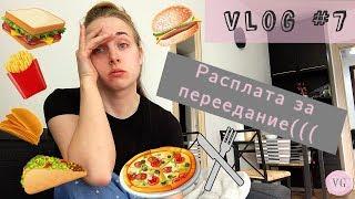 Vlog#7. Переедание!!! Что делать? Срыв с диеты?