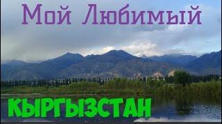 Природа Кыргызстана ,Озеро Иссык-куль 2020,Пляж, Горы Киргизии,Боомское ущелье.