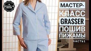 видео Мужские пижамы