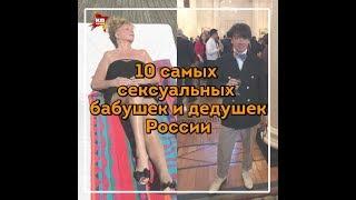 10 самых сексуальных бабушек и дедушек России