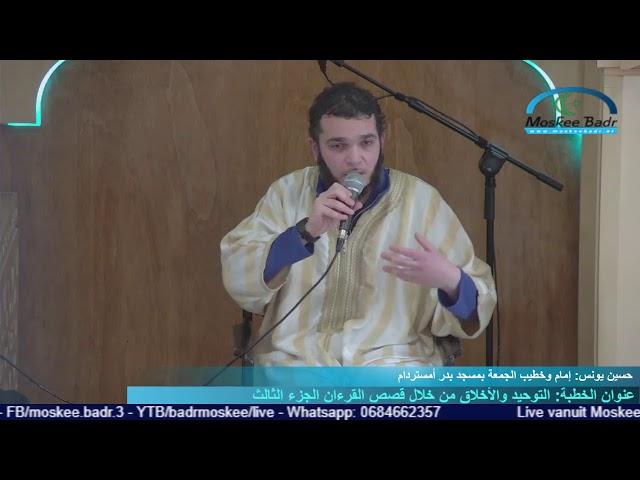 إمام حسين : التوحيد والأخلاق من خلال قصص القرءان الجزء الثالث