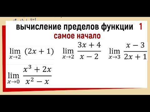 26. Вычисление предела функции №1. Примеры 1-4