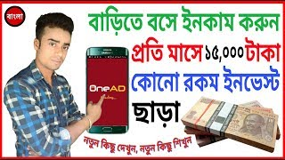 Earn Rs 15000/- Per Month | Confirm Every Month | OneAD In Bangla. বাড়িতে বসে ইনকাম করুন মাসে ১৫০০০
