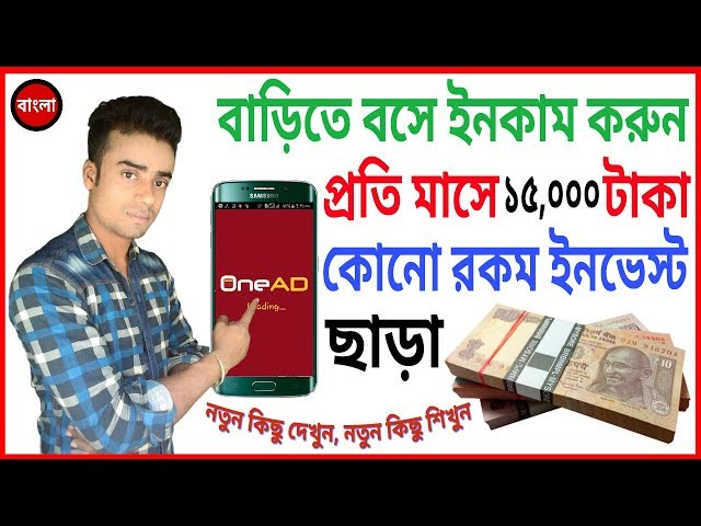 Earn Rs 15000/- Per Month | Confirm Every Month | OneAD In Bangla. ??????? ??? ????? ???? ???? ?????