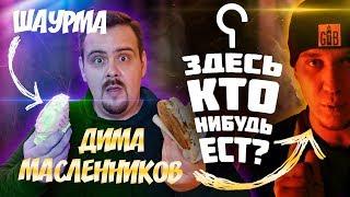 ШАУРМА ОТ Димы Масленникова | Здесь кто-нибудь ест?